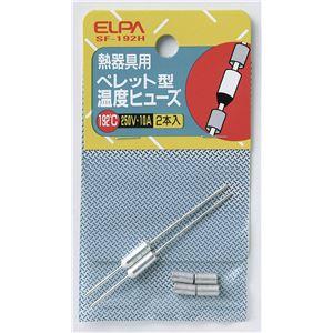 (業務用セット) ELPA ペレット型温度ヒューズ 192℃ SF-192H 2個 【×10セット】