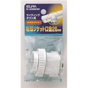 (業務用セット) ELPA ライティンク゛レールソケット E26 B-LR26H(W) 【×5セット】