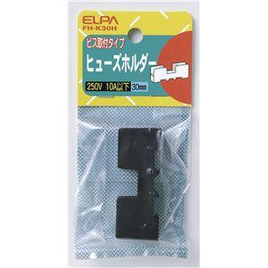 (業務用セット) ELPA ヒューズホルダー 30mm用 ビス取付型 FH-K30H 【×30セット】