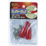 (業務用セット) ELPA バッテリークリップ レッド HK-BK01H(R) 【×30セット】