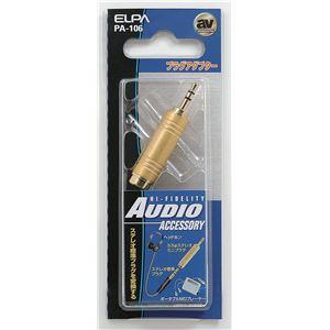 (業務用セット) ELPA 変換アダプタ 3.5φステレオミニプラグ-ステレオ標準プラグ PA-106 【×20セット】