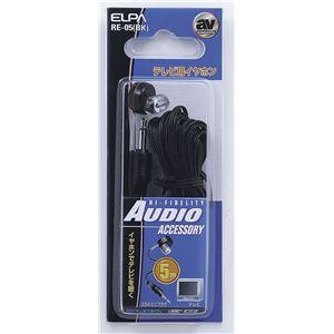 (業務用セット) ELPA テレビ用イヤホン 3.5φミニプラグ ブラック 5m RE-05(BK) 【×10セット】 h01