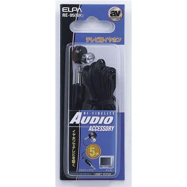 (業務用セット) ELPA テレビ用イヤホン 3.5φミニプラグ ブラック 5m RE-05(BK) 【×10セット】f00