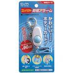 (業務用セット) ELPA コンパクト防犯アラーム ブルー AKB-100(BL) 【×20セット】