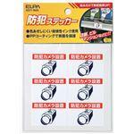 (業務用セット) ELPA ステッカー カメラ 小 AST-N05 【×30セット】