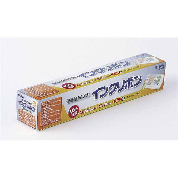 (業務用セット) ELPA FAXインクリボン FIR-A01 【×20セット】f00