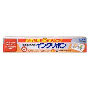 (業務用セット)ELPAFAXインクリボン2本入FIR-P19-2P【×5セット】