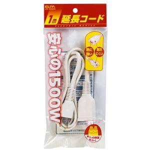 (業務用セット)ELPAEDLP延長コード1mLPE-101N(W)【×20セット】