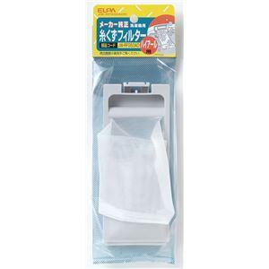 (業務用セット) ELPA 糸くずフィルター ハイアール洗濯機用 JW-RFG50ADH 【×5セット】