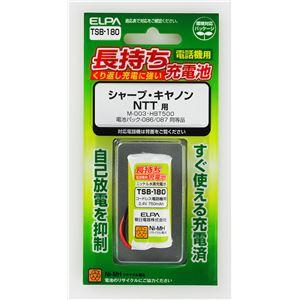 (業務用セット) ELPA コードレス電話・子機用バッテリー 長もち TSB-180 【×2セット】