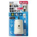 (業務用セット) ELPA あかりセンサースイッチ タイマー付 BA-T103SB 【×3セット】