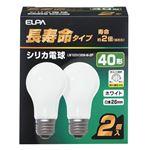 (業務用セット) ELPA 長寿命シリカ電球 40W形 E26 ホワイト 2個入 LW100V38W-W-2P 【×20セット】