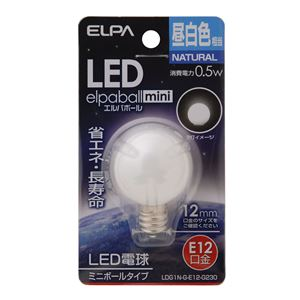 (業務用セット) ELPA LED装飾電球 ミニボール球形 E12 G30 昼白色 LDG1N-G-E12-G230 【×5セット】