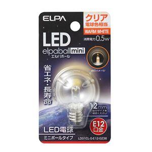 (業務用セット) ELPA LED装飾電球 ミニボール球形 E12 G30 クリア電球色 LDG1CL-G-E12-G236 【×5セット】