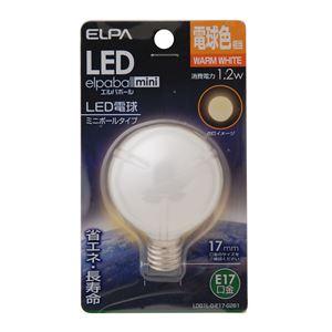 (業務用セット)ELPALED装飾電球ミニボール球形E17G50電球色LDG1L-G-E17-G261【×10セット】