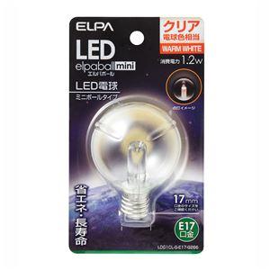 (業務用セット) ELPA LED装飾電球 ミニボール球形 E17 G50 クリア電球色 LDG1CL-G-E17-G266 【×5セット】