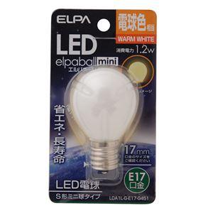 (業務用セット)ELPALED装飾電球S形ミニ球形E17電球色LDA1L-G-E17-G451【×10セット】