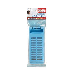 (業務用セット)ELPA糸くずフィルター東芝洗濯機用420-44-698H【×3セット】