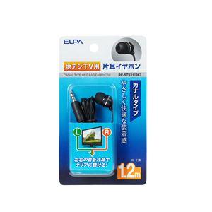 (業務用セット) ELPA 地デジTV用片耳イヤホン ブラック1.2m カナル型 RE-STK01(BK) 【×10セット】 h01