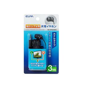 (業務用セット) ELPA 地デジTV用片耳イヤホン ブラック 3m カナル型 RE-STK03(BK) 【×10セット】 h01