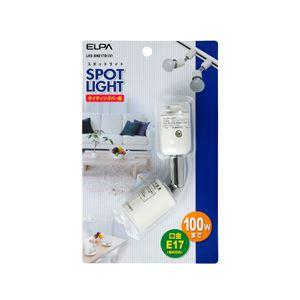 (業務用セット)ELPAライティングバー用スポットライト電球なしE17アイボリーLRS-BNE17B(IV)【×5セット】