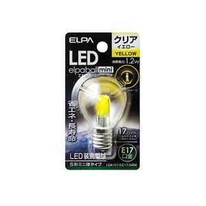 (業務用セット)ELPALED装飾電球S形ミニ球形E17クリアイエローLDA1CY-G-E17-G459【×5セット】