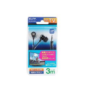 (業務用セット) ELPA 地デジTV用ステレオヘッドホン 3m 高音質カナル型 ブラック RD-MV03(BK) 【×10セット】 h01
