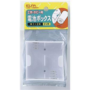(業務用セット)ELPA電池ボックス単1形*2本用UM-120NH【×30セット】