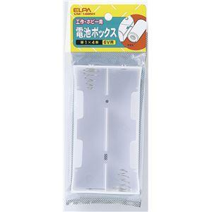(業務用セット)ELPA電池ボックス単1形*4本用UM-140NH【×10セット】