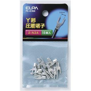 (業務用セット) ELPA Y型圧着端子 2-N3A PS-81NH 15個 【×30セット】