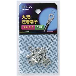 (業務用セット) ELPA 丸型圧着端子 R2-3.5 PS-060H 15個 【×30セット】