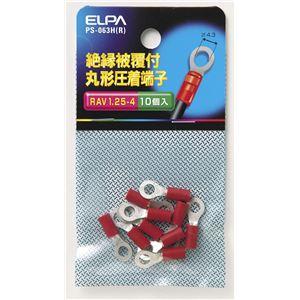 (業務用セット) ELPA 絶縁被覆付丸型圧着端子 RAV1.25-4 レッド PS-063H(R) 10個 【×30セット】