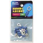 (業務用セット) ELPA 絶縁被覆付丸型圧着端子 V2-4 ブルー PS-067H(BL) 10個 【×30セット】