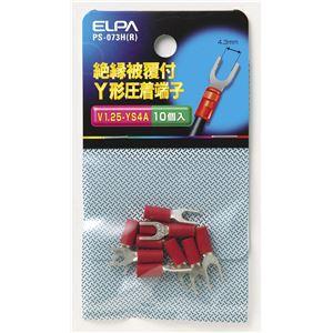 (業務用セット) ELPA 絶縁被覆付Y型圧着端子 V1.25-YS4A レッド PS-073H(R) 10個 【×30セット】