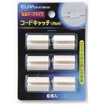 (業務用セット) ELPA コードキャッチ ホワイト M-077BN(W) 6個【×10セット】