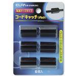 (業務用セット) ELPA コードキャッチ ブラック M-078BN(BK) 6個【×30セット】