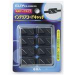 (業務用セット) ELPA インテリアコードキャッチ ダークグレー M-029BN(DG) 8個【×30セット】
