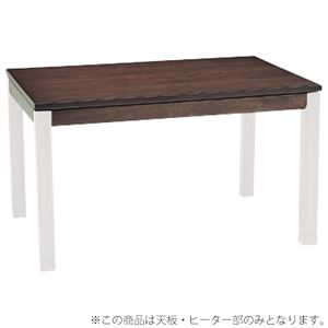 【天板のみ】こたつテーブル天板部(脚以外) 長方形 幅120cm 本体 木製(ウォールナット)  - 拡大画像