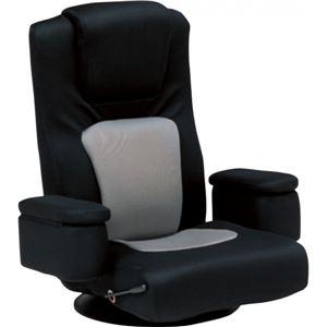 リクライニング回転座椅子 肘掛け 頭部枕付/背部ガス圧無段階リクライニング 黒(ブラック)  - 拡大画像