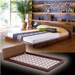 アジアン調すのこベッド/ローベッド 本体 【ダブルサイズ】 木製 すのこ仕様 『グランツシリーズ』