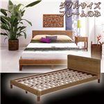 アジアン調すのこベッド 本体 【ダブルサイズ】 木製 すのこ仕様 『グランツシリーズ』