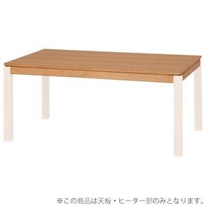 【天板のみ】こたつテーブル天板部(脚以外) 長方形 幅150cm 木製 ナチュラル  - 拡大画像