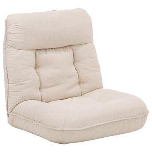 リクライニング座椅子 座面ポケットコイル/背部フェザー入り アイボリー  - 拡大画像