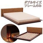 アジアン調すのこベッド/ローベッド 本体 【ダブルサイズ】 木製 間接照明付き ナチュラル 『グランツシリーズ』