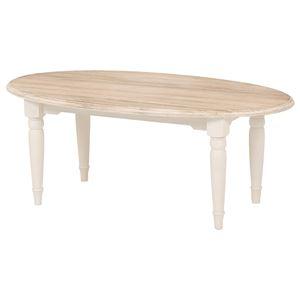 センターテーブル/ローテーブル 【楕円形】 幅90cm 『ブロカントシリーズ』 木製 シャビーシック ホワイト(白)  h01