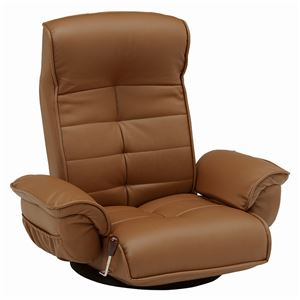 回転座椅子(リクライニングチェア/ローチェア) ブラウン 肘付き 手元レバー式  - 拡大画像