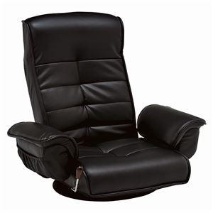 回転座椅子(リクライニングチェア/ローチェア) ブラック 肘付き 手元レバー式  - 拡大画像