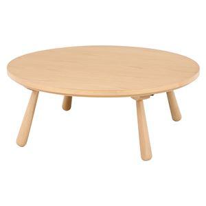 木目調リビングこたつテーブル 本体 【丸型/直径105cm】 ナチュラル 『MARTH』 木製 省エネスイッチ