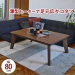 リビングこたつテーブル 本体 【正方形/幅80cm】 ブラウン 『LINO』 木製 薄型ヒーター 継ぎ足付き リノCF80BR