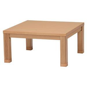 家具調こたつテーブル 本体 【正方形/幅80cm】 ナチュラル 『KIKYOU』 木製 継ぎ足付き